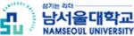 150_남서울대학교