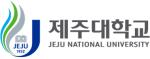 150_제주대학교