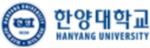 150_한양대학교